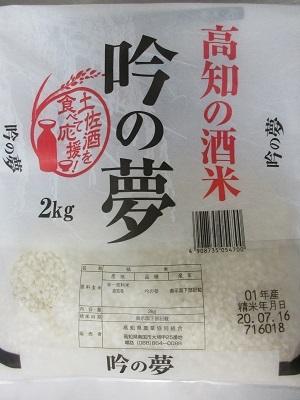 飯米用の吟の夢_f0006356_10254889.jpg