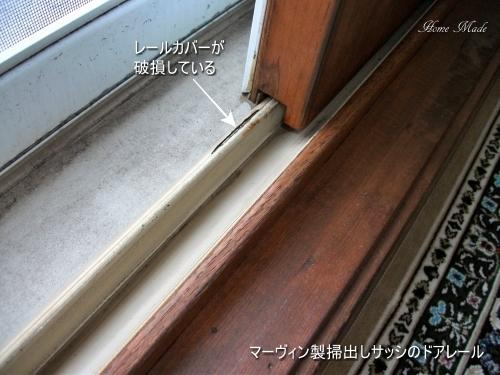 戸車と一緒に交換します_c0108065_19591378.jpg