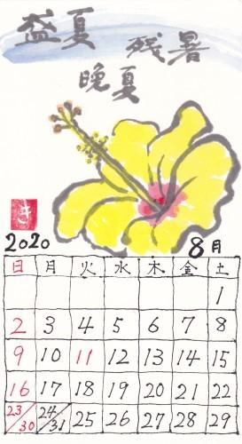 青葉 2020年8月 「ハイビスカス」_b0124466_10494937.jpg