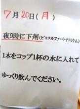 父ちゃん大腸&胃カメラ、そして旭川コロナ感染!!_d0140668_18511628.jpg