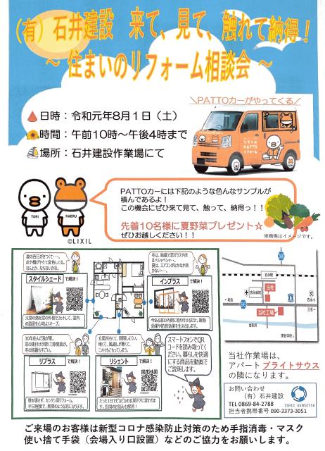 8月1日(土)PATTOカーがやってくる、住まいのリフォーム相談会開催_c0273695_16203300.png