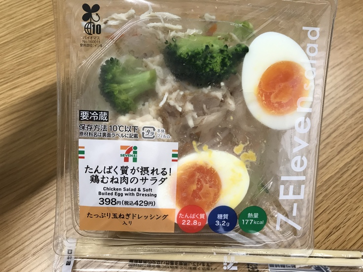 「たんぱく質が摂れる!鶏むね肉のサラダ」@セブン_c0212604_12372764.jpg