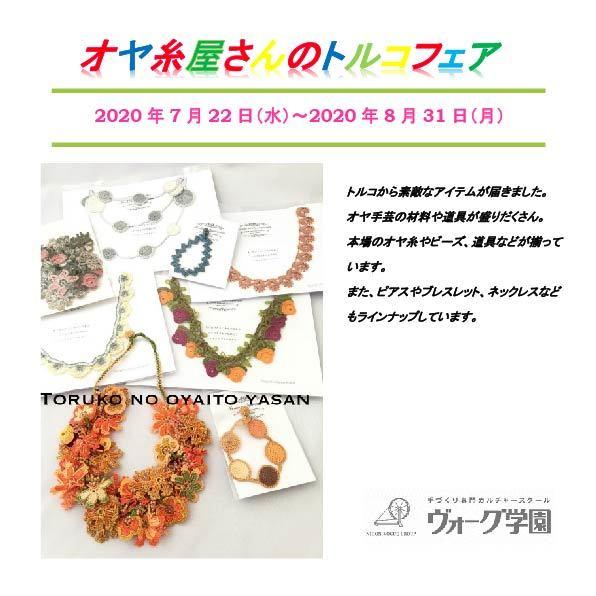 オヤ糸屋さんのトルコフェア_d0240711_12353281.jpg