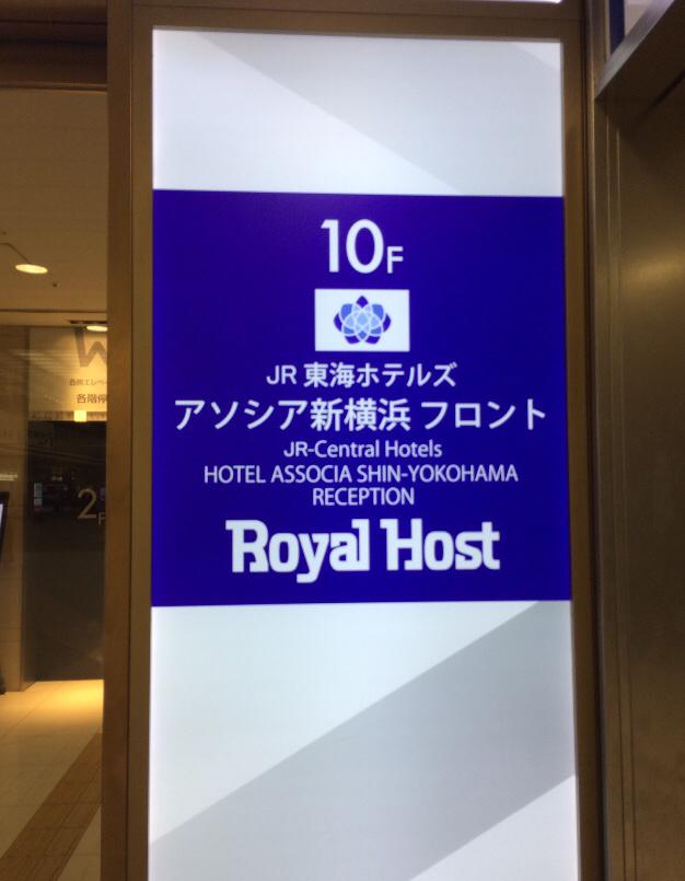 ホテルアソシア新横浜_e0374912_17585301.jpg