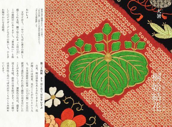 今日から大暑で桐始結花(きりはじめてはなをむすぶ)_c0025115_21493437.jpg