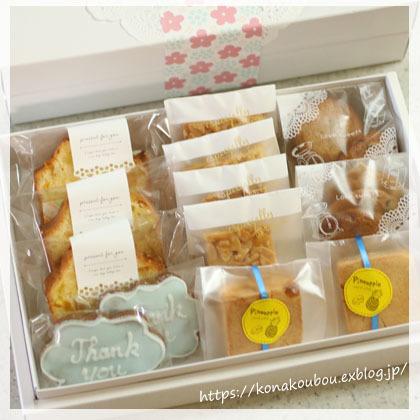 お菓子の詰め合わせ_a0392423_23522976.jpg