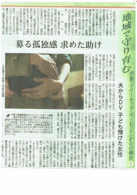 【 特集記事の紹介 】 虐待予防の取り組み _e0015223_09432411.jpg