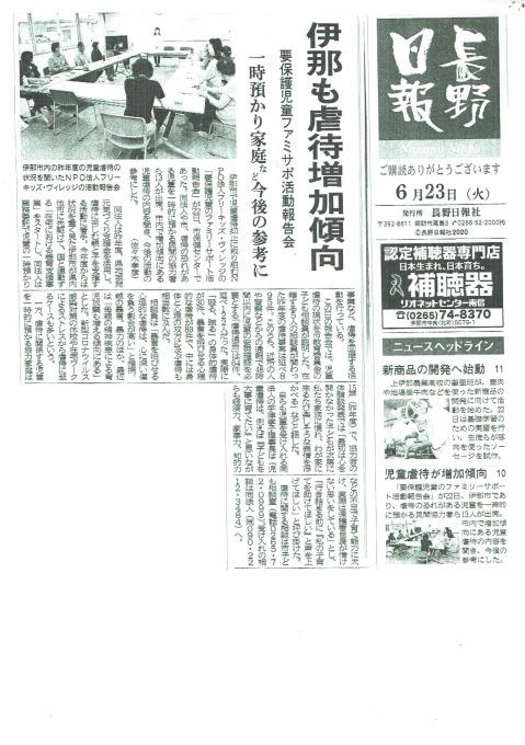 【新聞記事】 協力家庭への昨年度報告会 _e0015223_10195553.jpg