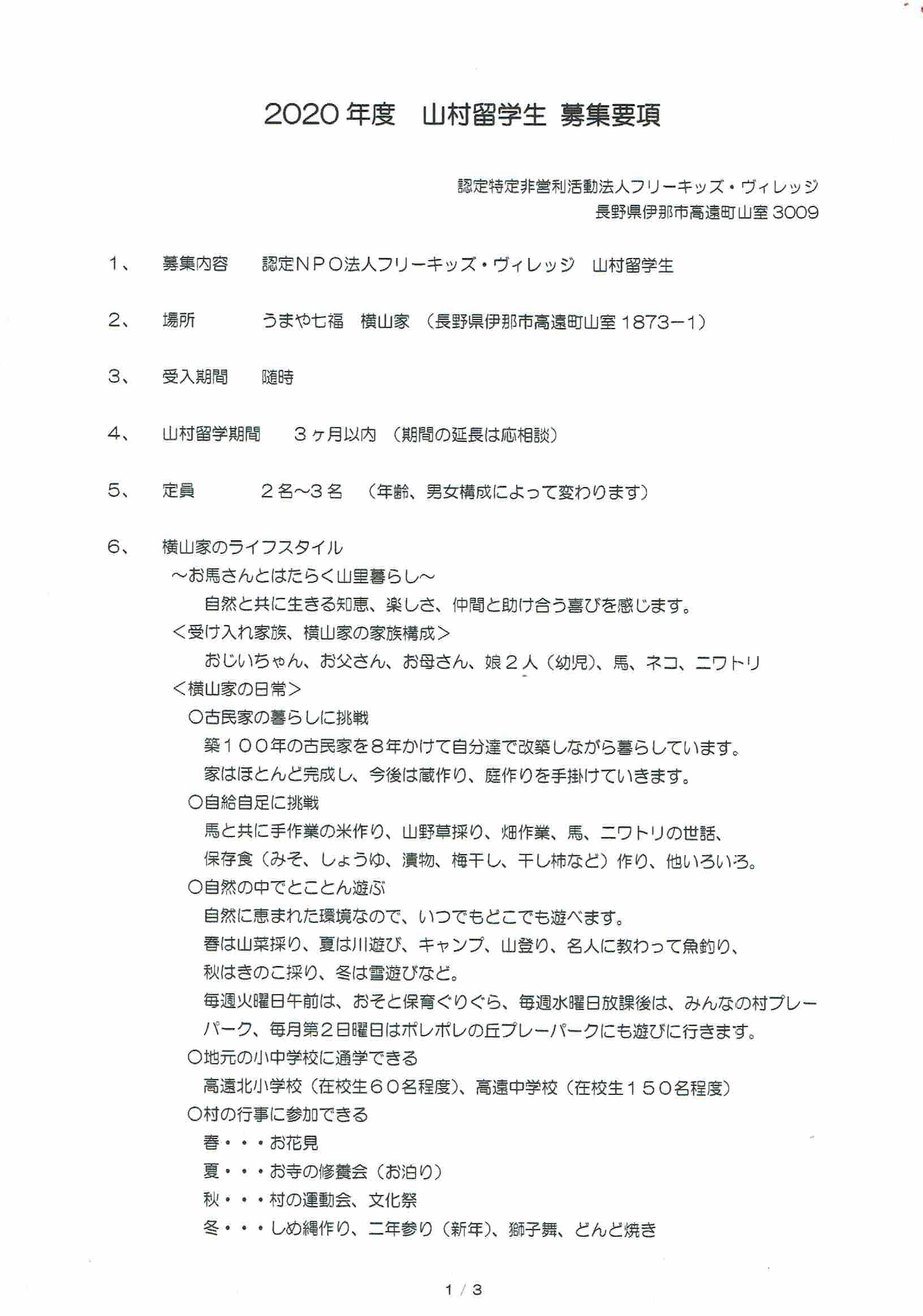山村留学生 募集中_e0015223_11011348.jpg