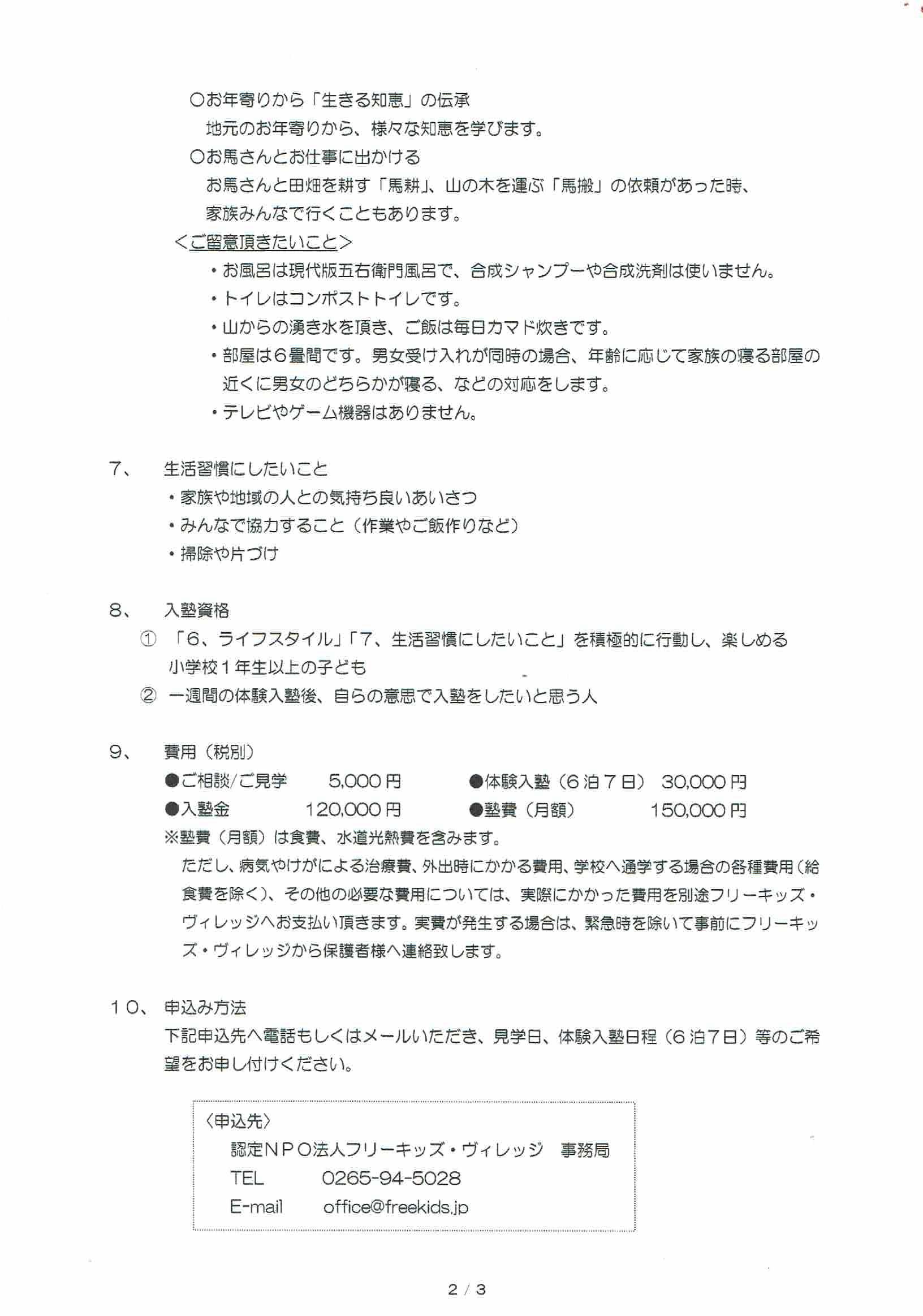 山村留学生 募集中_e0015223_11012773.jpg