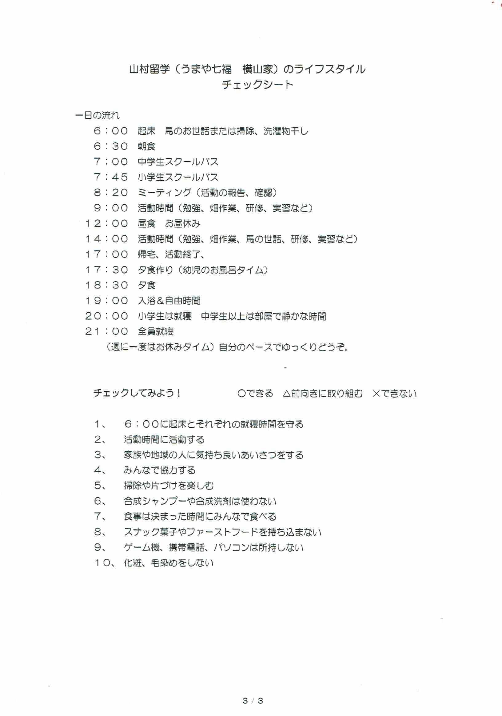 山村留学生 募集中_e0015223_11013631.jpg