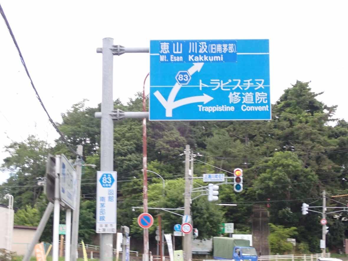 下北・函館ツーリング_d0211129_16042537.jpg