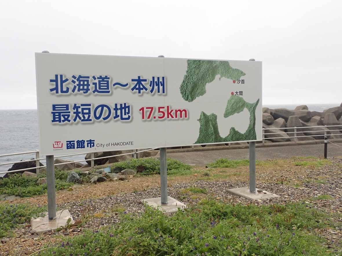 下北・函館ツーリング_d0211129_17303615.jpg