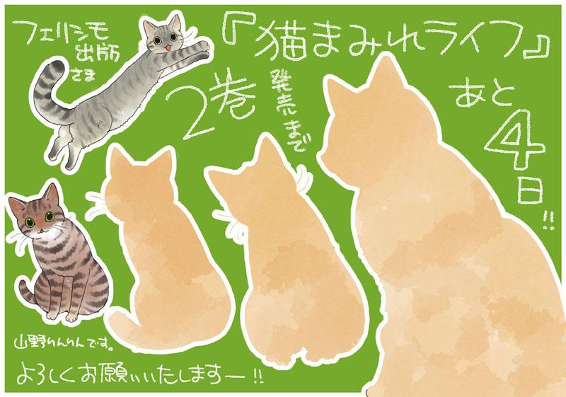 「猫まみれライフ」2巻発売!_d0118933_11092912.jpg