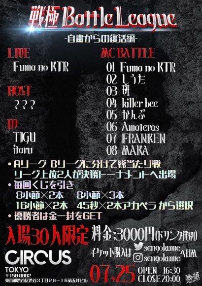 7月25日 戦極Battle League 1 イベント復活!タイムテーブル!_e0246863_03245705.jpg