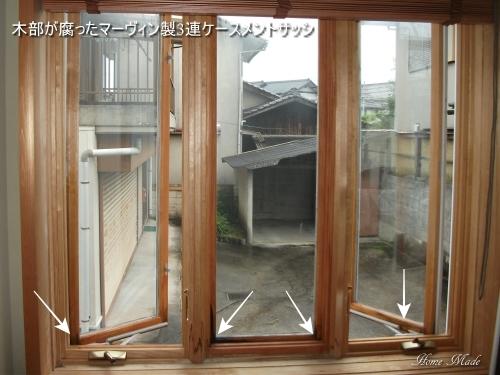 ガラスの周囲やアルミカバーから雨が侵入_c0108065_16160834.jpg