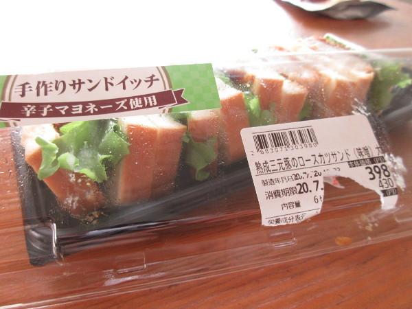 【ユニー】熟成三元豚のロースカツサンド_c0152767_17104991.jpg