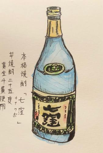薩摩芋焼酎「七窪」_f0027667_21295170.jpg