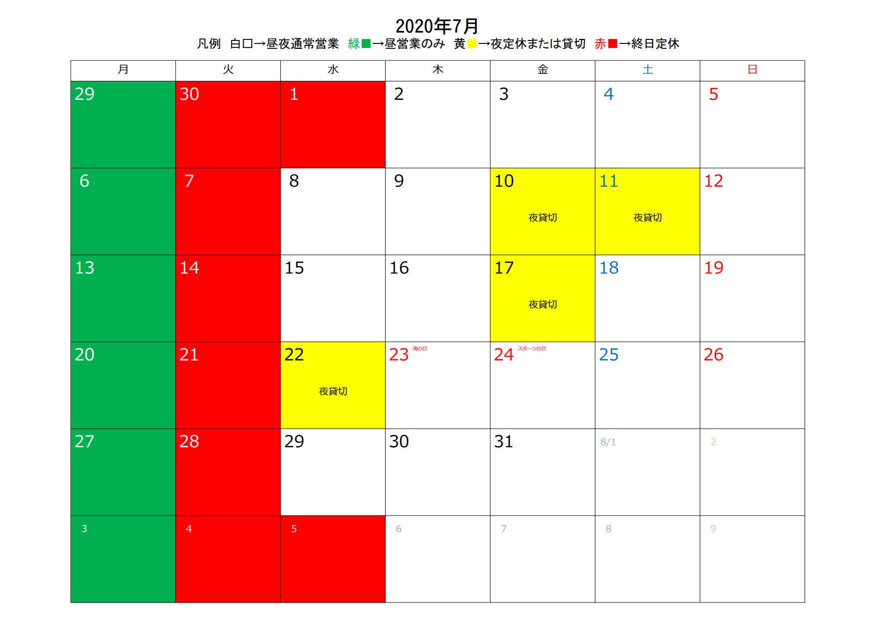 7~8月初旬の営業予定について_c0092877_01432683.jpg