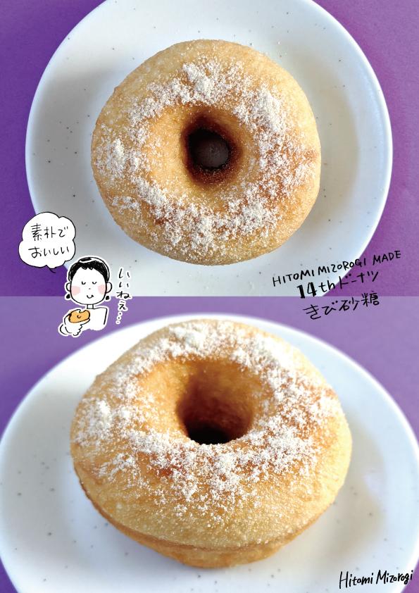 【自作ドーナツアレンジ】「14thドーナツ きび砂糖」【素朴でいいね】_d0272182_17111551.jpg