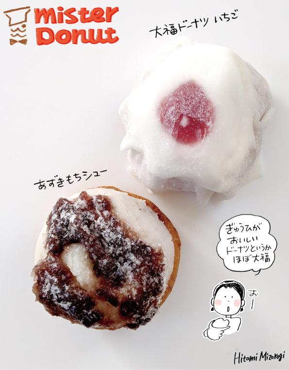 【期間限定】ミスタードーナツ「もちクリームドーナツコレクション」2種【いったい何を食べているのか】_d0272182_17140574.jpg