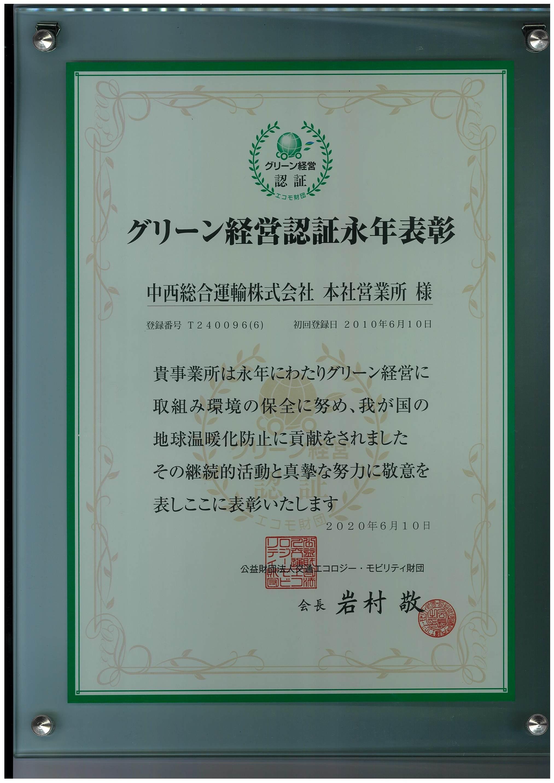 グリーン経営認証永年表彰をいただきました_f0368083_12591568.jpg