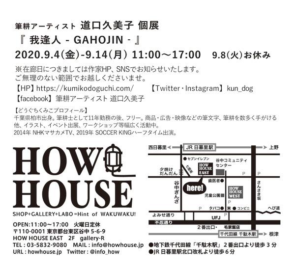 2020.9.4-14個展を開催します_e0145601_16155993.jpg