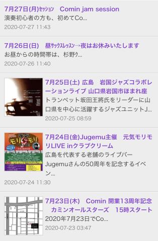 広島 ジャズライブカミンJazzlive Comin 本日7月23日は15時スタートです!_b0115606_10423538.jpeg