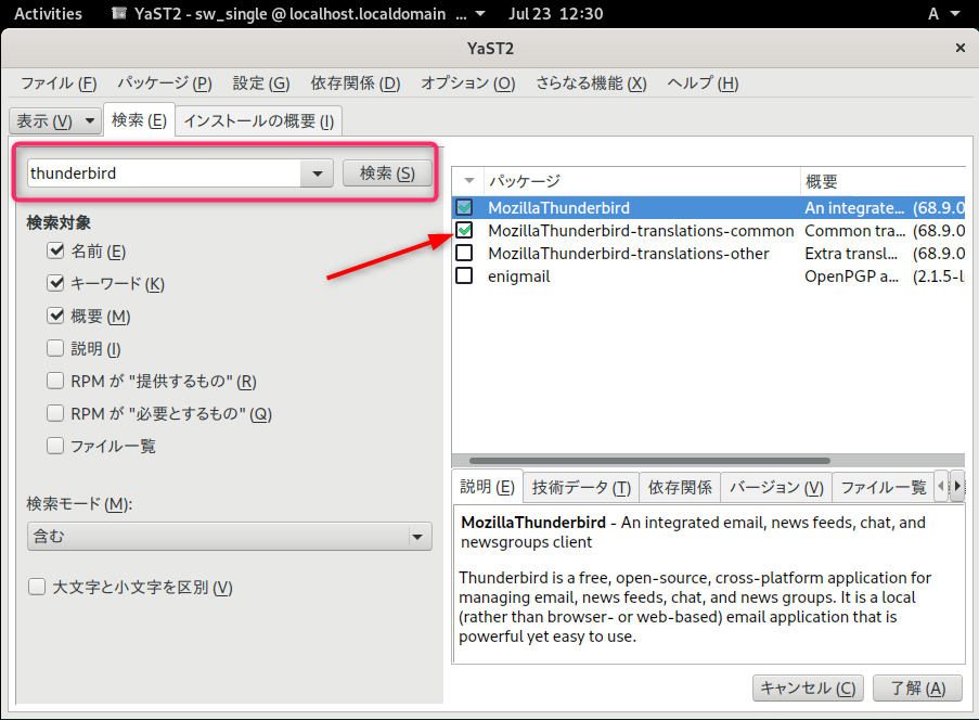 openSUSE Leap 15.2 で ThunderBird, GUI アイコンをGNOMEへ登録_a0056607_13213361.png