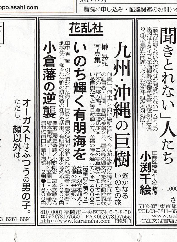 ■本当に久し振りの「朝日新聞」1面広告──『九州・沖縄の巨樹』/『いのち輝く有明海を』/『小倉藩の逆襲』、それに「西日本新聞」も_d0190217_21451313.jpg