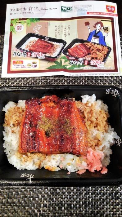 ■土用の丑【ドライブスルーで すき家の鰻丼弁当^^】_b0033423_11235458.jpg