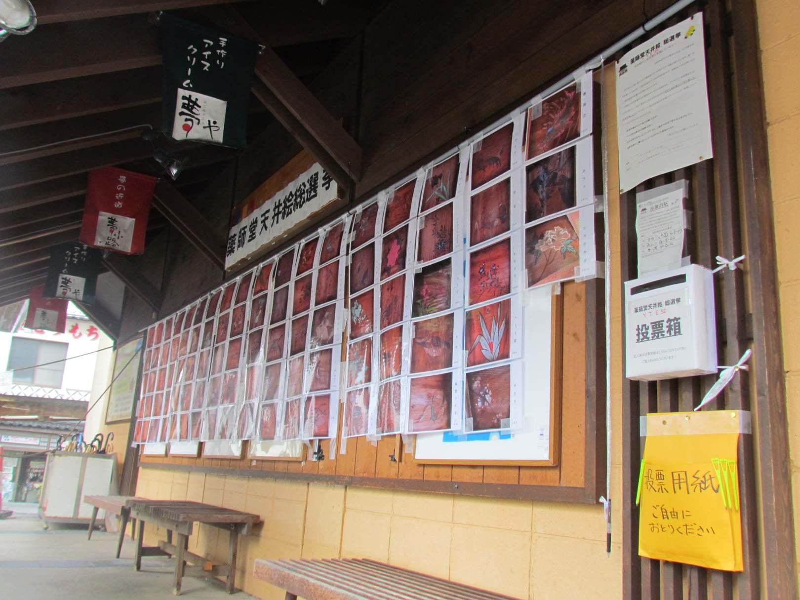 『お知らせ』薬師堂 天井絵 総選挙 実施中!!_f0112434_13435955.jpg