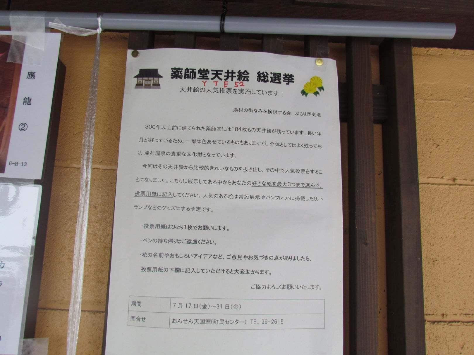 『お知らせ』薬師堂 天井絵 総選挙 実施中!!_f0112434_13452466.jpg