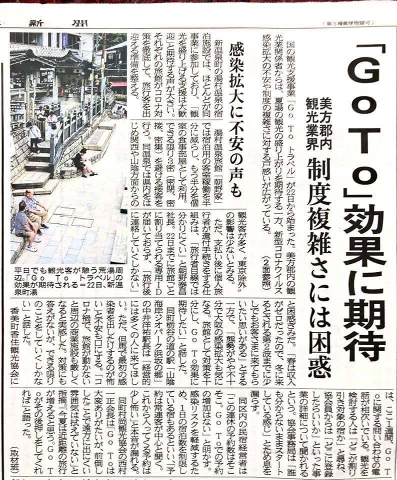 【「Go To」効果に期待 】_f0112434_13521377.jpg