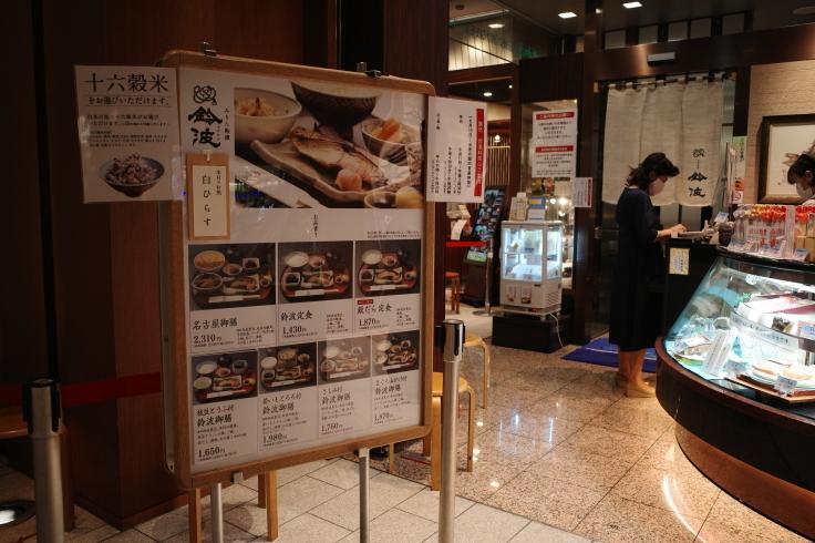鈴波 六本木店 東京都港区赤坂/和食 定食_a0287336_18145371.jpg