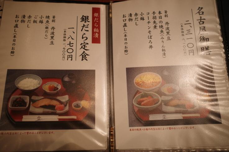 鈴波 六本木店 東京都港区赤坂/和食 定食_a0287336_18234336.jpg