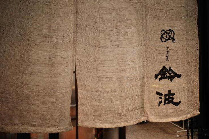 鈴波 六本木店 東京都港区赤坂/和食 定食_a0287336_18361067.jpg