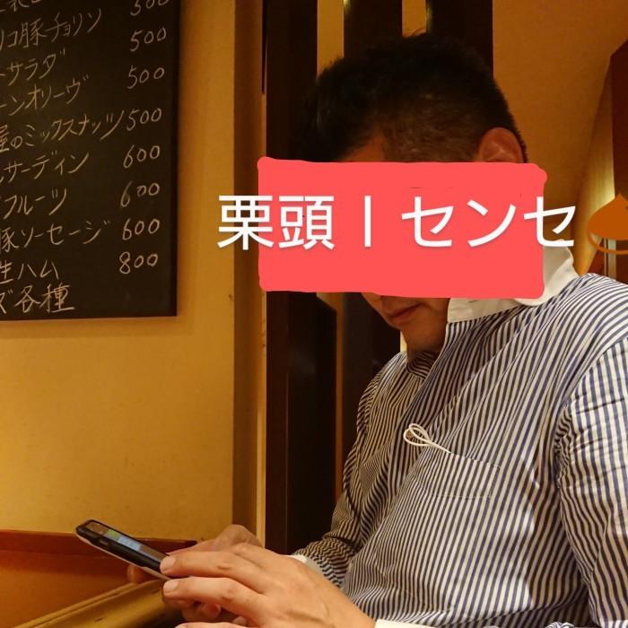 栗頭Iセンセ🌰 + お休みのお知らせ_f0221137_06094667.jpg