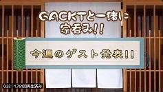 GACKTと一緒に家呑み‼ 次回のゲスト発表!_c0036138_12123332.jpg