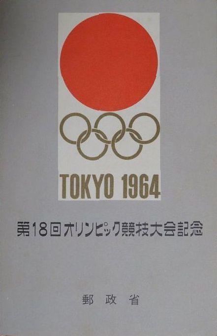 2020年7月24日 スポーツの日  !(^^)!_b0341140_19174053.jpg