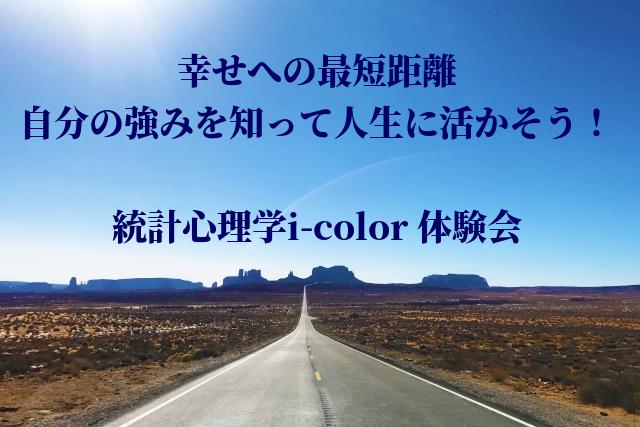 【終了】【体験会】幸せへの最短距離!素質を知って人生に活かそう_b0396744_11335632.jpg