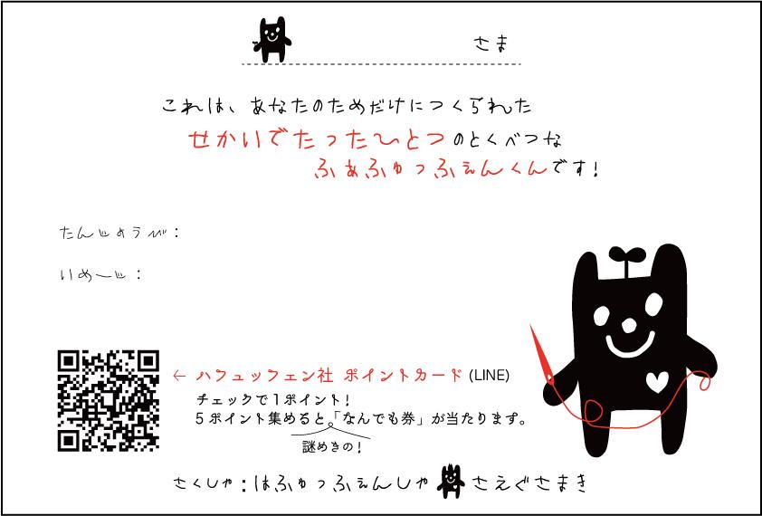 [九州豪雨] ハフュッフェン社の復興支援:4. 『ファフュッフェンくん 2020』ご協力感謝と参加証明書!_d0018646_13131237.jpg