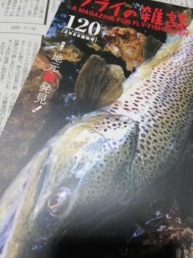 フライの雑誌 120号_e0029256_07205853.jpg