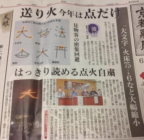 祇園祭 『町家で英会話cafe111』ご報告_b0153663_23412541.jpeg