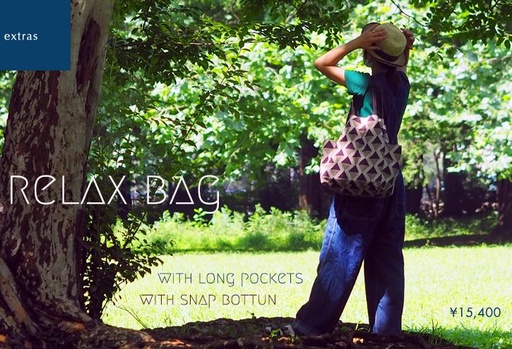 贅沢にたっぷりと「relax bag」6タイプ_e0243765_18500794.jpg
