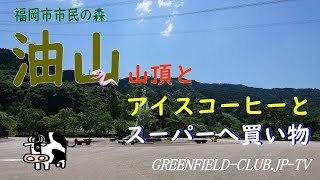 エキサイトブログに初めて投稿! 福岡市市民の森 油山山頂へ買い物ついでに行ってきた+も~も~らんど_e0406795_10093892.jpg