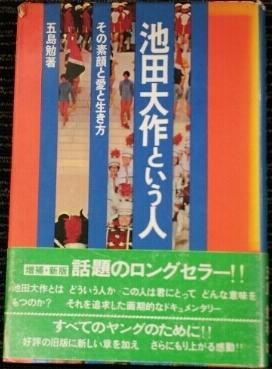 五島勉氏の関連著作_d0153496_23500397.jpg