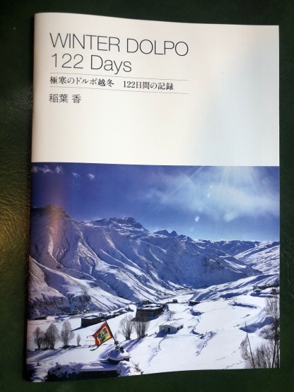 WINTER DOLPO 122Days  販売開始します!_e0111396_20301598.jpg