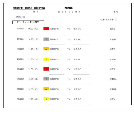 京都暁FCー滋賀SC 親睦交流戦組合せ_e0167810_19574454.png