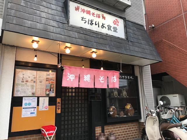 ちばりよ食堂8@滝頭☆_a0078827_20325394.jpg